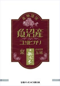 お米(魚沼産コシヒカリ産直品)