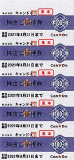 優待券(1枚 100円+税相当分)