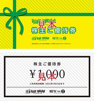 お買物券(1,000円券)