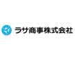 ラサ商事(株)
