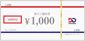 ①株主ご優待券(1枚1,000円) もしくは ②お米