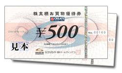 「薬クリエイト」お買物優待券(1枚500円相当)を贈呈