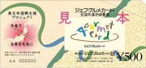 東北復興支援活動への貢献 全国共通お食事券「東日本復興支援ジェフグルメカード」