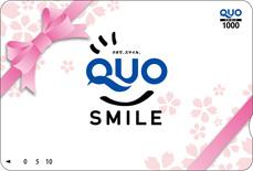 QUOカードと自社製品