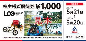 自社全店舗、及びFC店にてご利用できる1,000円のご優待券
