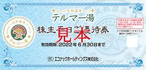 自社の連結子会社が運営する温浴施設「テルマー湯」で利用可能な優待券