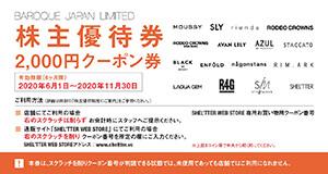 自社の店舗及び通販サイト「SHEL'TTER WEBSTORE」で利用可能なクーポン券(2,000円分)