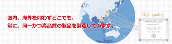 信頼を支えるグローバルネットワーク
