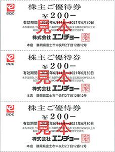 優待券(200円)