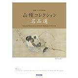 「山種美術館」カレンダー