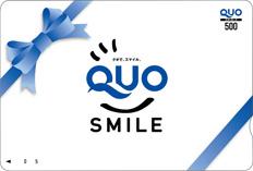 所有株式数に応じてQUOカードを贈呈