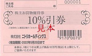 優待券1枚につき10%割引