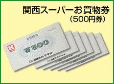 ①買物券(500円券) または ②お米