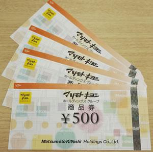 自社グループの店舗で利用可能な商品券