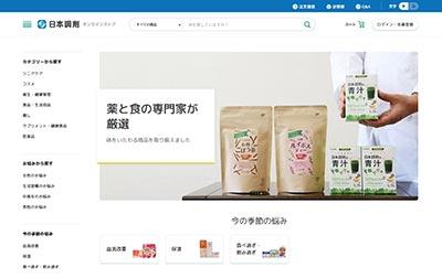 「日本調剤オンラインストア」優待券