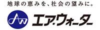 エア・ウォーター(株)